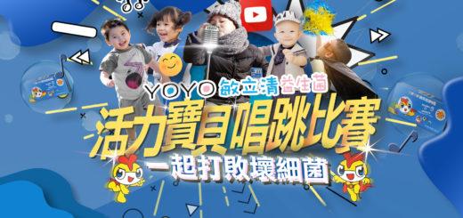 「YOYO敏立清益生菌」活力寶貝唱跳比賽