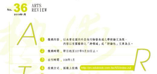 國立臺北藝術大學《藝術評論》36期徵稿