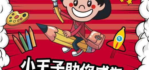 第五屆味王小王子繪畫比賽