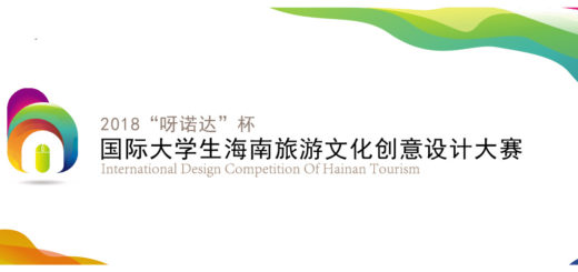 2018「呀諾達盃」國際大學生海南旅遊文化創意設計大賽