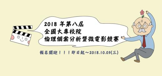 2018第八屆全國大專校院倫理個案分析暨微電影競賽