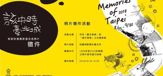 「該央時・臺北城」照片徵件活動