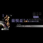 「旅閱台灣」2018第三屆旅悅盃-全國數位攝影比賽