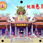 107年度桃園慈護宮「北台灣媽祖文化節」攝影比賽