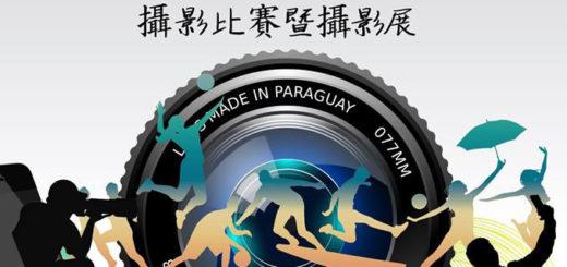 2018漢來樂活讚「我的數位生活」攝影比賽