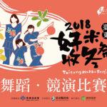 「2018臺東好米收冬祭」舞蹈.競演比賽