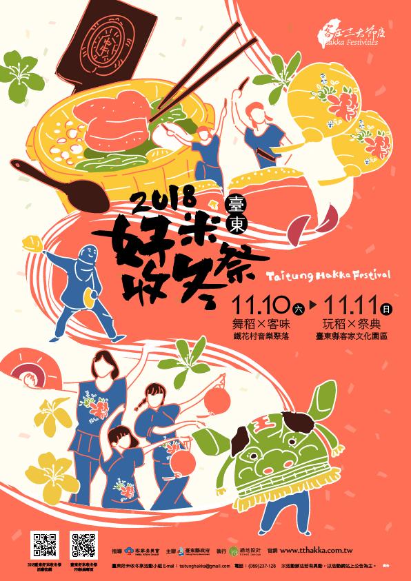 「2018臺東好米收冬祭」舞蹈.競演比賽 DM