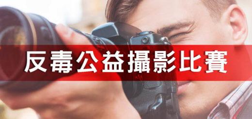 「End Polio Now 扶輪反毒公益健行暨嘉年華園遊會」公益攝影比賽
