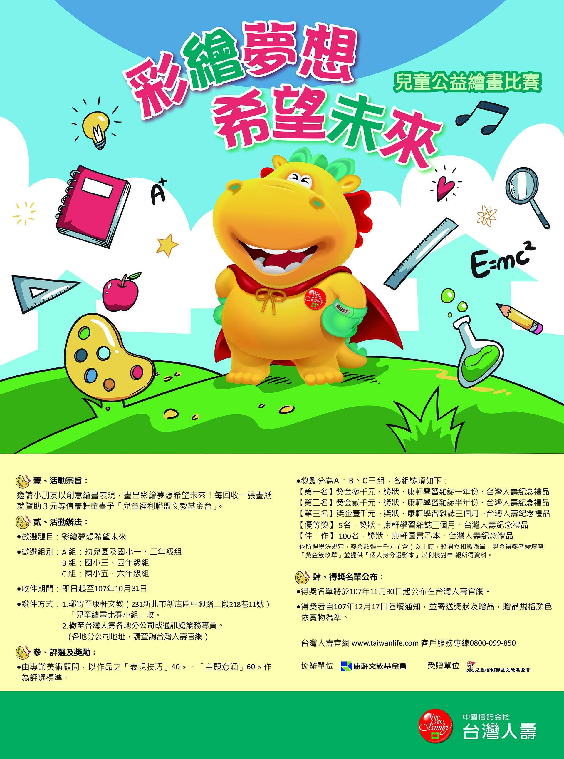 台灣人壽「彩繪夢想希望未來」兒童公益繪畫比賽-海報