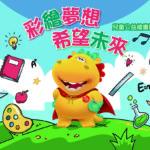 台灣人壽「彩繪夢想希望未來」兒童公益繪畫比賽