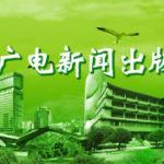 廣州市博物館統一標識徵集活動