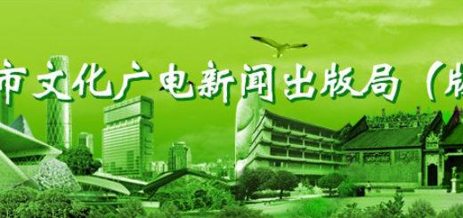 广州市文化广电新闻出版局