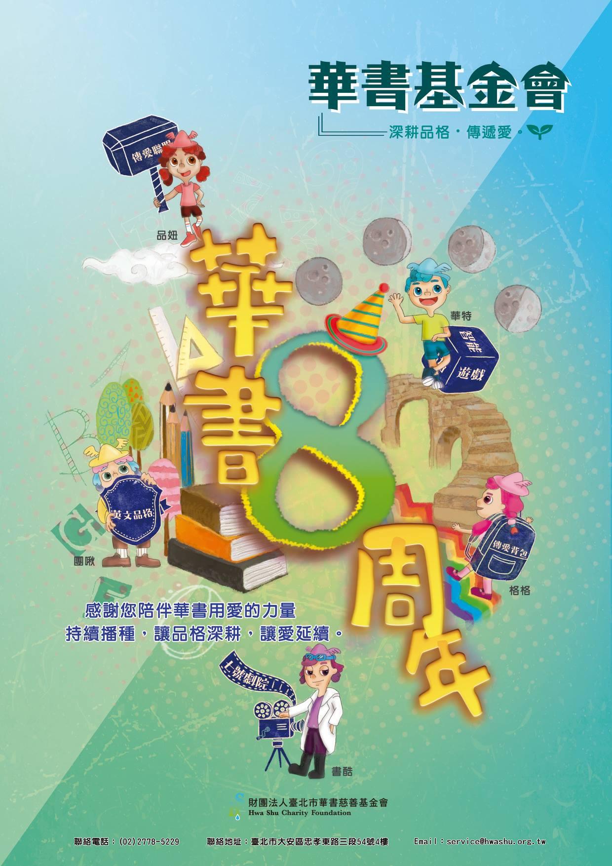 歡慶華書基金會成立8周年「有你真好!」徵圖文活動