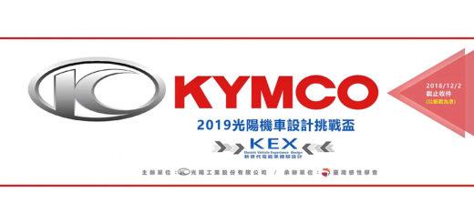 第八屆KYMCO設計挑戰盃