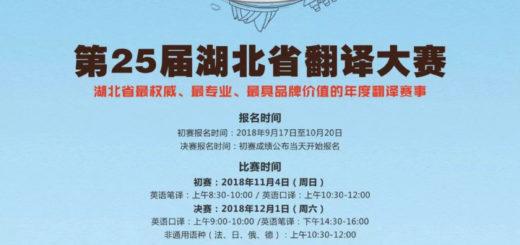 第25屆湖北省翻譯大賽