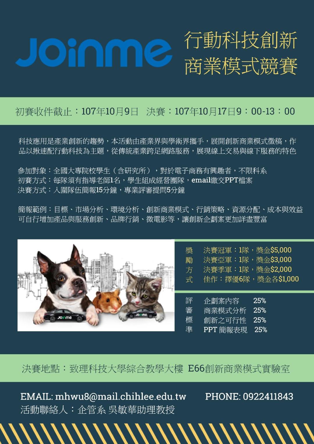致理科技大學「JoinMe行動科技創新商業模式競賽」-海報