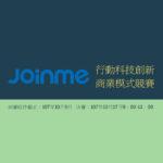 致理科技大學「JoinMe行動科技創新商業模式競賽」