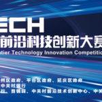 2018中關村國際前沿科技創新大賽