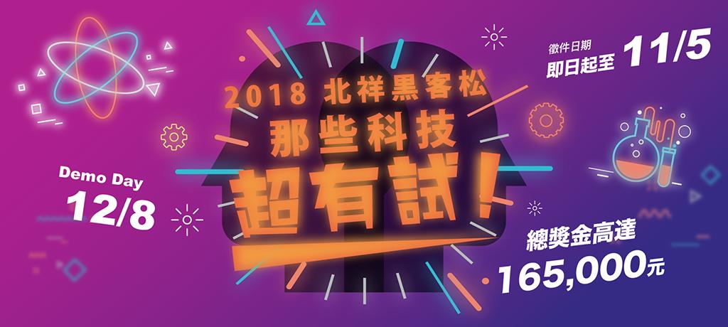2018北祥黑客松「那些科技,超有試!」