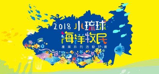 2018小琉球海洋牧民產業系列活動「獨木舟體驗暨競賽」