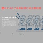 2018淡水商圈創意行銷企劃競賽