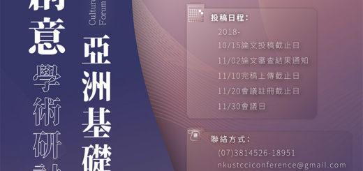 2018文化創意學術研討會暨亞洲基礎造形論壇-海報