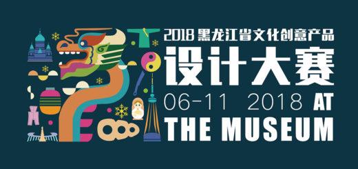 2018黑龍江省文化創意產品設計大賽