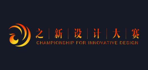 2018(第三屆)之新設計大賽