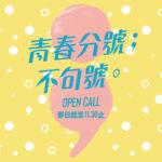 2019新北市畢業祭「青春分號;不句號」徵件