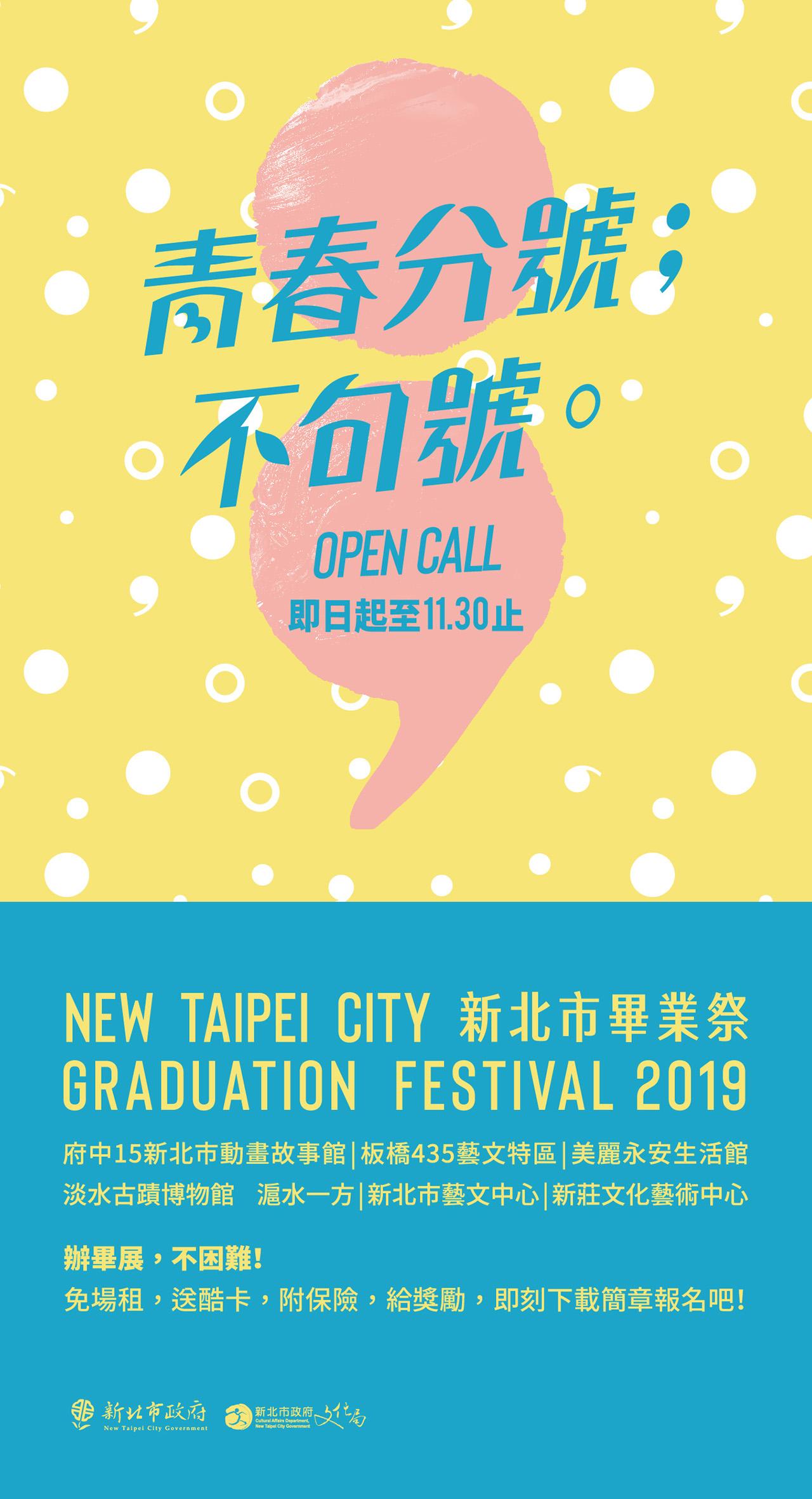 2019新北市畢業祭「青春分號;不句號」徵件 EDM