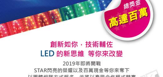 2019晶元光電晶鷹盃科技競賽活動