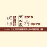 2019 MiNGYI 文化盃印象繪畫暨Q版好神設計大賽