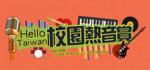 Hello Taiwan 校園熱音賞