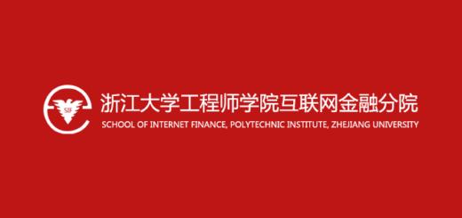 浙江大學工程師學院互聯網金融分院