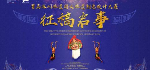 首屆深圳非遺周之非遺創意設計大賽