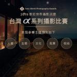 2019索尼世界攝影大獎「夢想的召喚」台灣α系列攝影比賽
