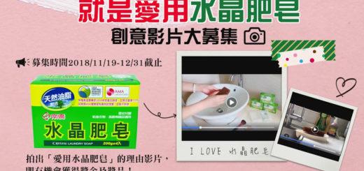 「就是愛用水晶肥皂」創意影片大募集