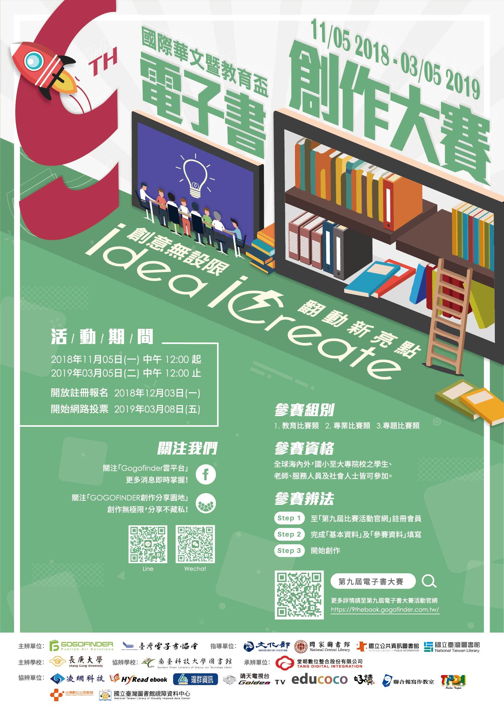 第九屆國際華文暨教育盃電子書創作大賽-海報