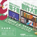 第九屆國際華文暨教育盃電子書創作大賽