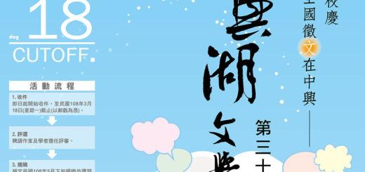 第36屆中興湖文學獎全國徵文比賽