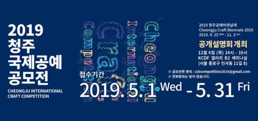 韓國清州國際工藝大賽