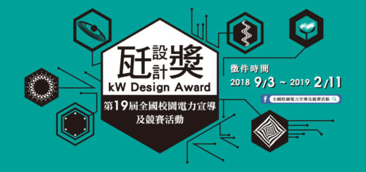 2018瓩設計獎 kW Design Award
