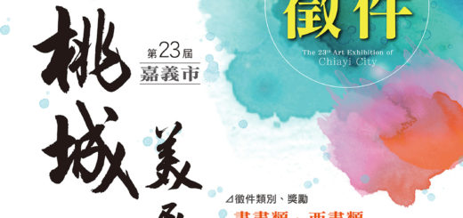 2019年第23屆桃城美術展覽會徵件