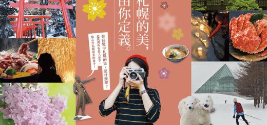 「札幌的美,由你定義。」札幌美照大募集