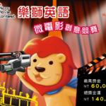 「樂獅英語」微電影創意競賽