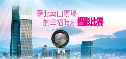 「臺北南山廣場的幸福時刻」攝影比賽