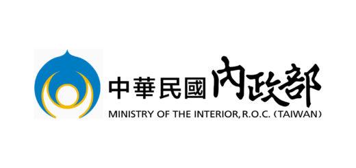中華民國內政部