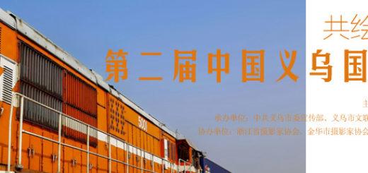 共繪「一帶一路」第二屆中國義烏國際攝影大展