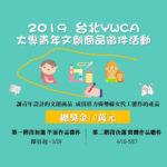 2019台北基督教女青年會大專青年文創商品徵件