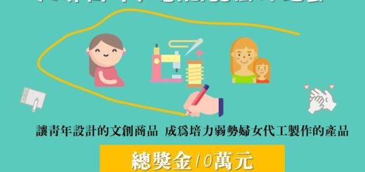 台北基督教女青年會大專青年文創商品徵件